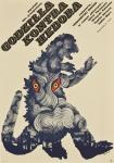 Godzilla vs. the Smog Monster (Poland, 1971)